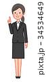 黒スーツ 女性 斜め 指差し 34534649
