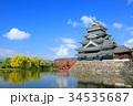 秋の松本城天守閣と内堀 34535687