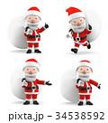 クリスマス サンタ サンタクロースのイラスト 34538592