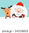 サンタ クリスマス サンタクロースのイラスト 34538603