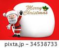 クリスマス メリークリスマス サンタのイラスト 34538733