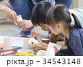 学童保育 図画工作 34543148