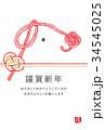 年賀状 水引 犬のイラスト 34545025