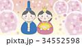 雛祭り 桃の節句 上巳の節句のイラスト 34552598