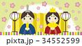 雛祭り 桃の節句 上巳の節句のイラスト 34552599