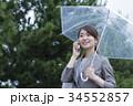 ビジネスウーマン 雨 電話の写真 34552857