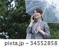 ビジネスウーマン 雨 電話の写真 34552858