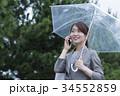 ビジネスウーマン 雨 電話の写真 34552859
