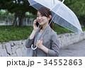 ビジネスウーマン 雨 電話の写真 34552863