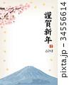 年賀状 戌 戌年のイラスト 34556614