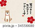 年賀状 年賀2018 戌のイラスト 34556680