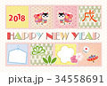 年賀状 フレーム 戌のイラスト 34558691