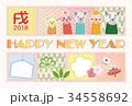 年賀状 フレーム 戌のイラスト 34558692