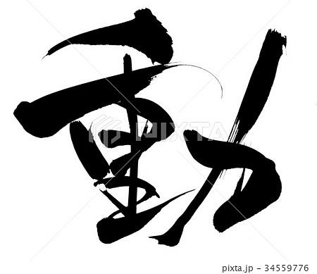 筆文字 動 動く 一文字 イラストのイラスト素材 34559776 Pixta