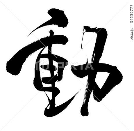 筆文字 動 動く 一文字 イラストのイラスト素材 34559777 Pixta