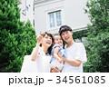家族 若い お出かけの写真 34561085
