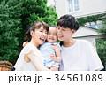 家族 若い 笑顔の写真 34561089