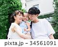 家族 若い 笑顔の写真 34561091