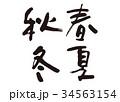 春夏秋冬 四季 漢字のイラスト 34563154