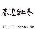 春夏秋冬 四季 漢字のイラスト 34563156