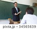 先生 教師 学校の写真 34565639