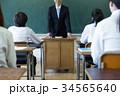 授業 中学生 高校生 34565640