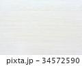 白木 白 木目の写真 34572590