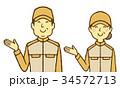 作業着 男女 作業員のイラスト 34572713