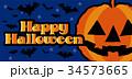 ハロウィン ハロウィーン Happyのイラスト 34573665