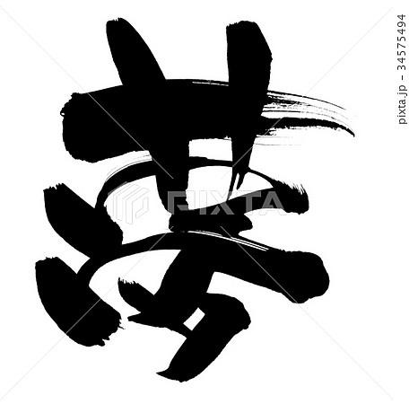 筆文字 夢 一文字 イラスト 34575494