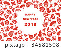 2018年 縁起物の年賀状イラスト 34581508