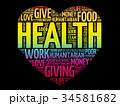 クラウド 健康 ヘルシーのイラスト 34581682