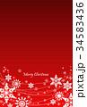 クリスマス クリスマスカード はがきテンプレートのイラスト 34583436