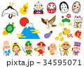 年賀状素材 招福 縁起物のイラスト 34595071