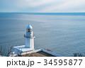 地球岬 海 灯台の写真 34595877
