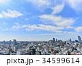 名古屋市 都市 都市風景の写真 34599614