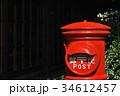 郵便ポスト 34612457