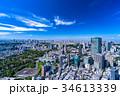 東京・都市イメージ 34613339