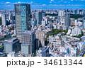 東京・都市イメージ 34613344