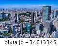 東京・都市イメージ 34613345