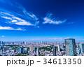東京・都市イメージ 34613350