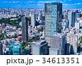 東京・都市イメージ 34613351
