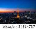 東京タワー 夕方 東京の写真 34614737