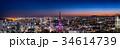 東京都心の都市風景と東京タワーの夜景 高解像度 34614739