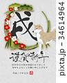 戌 松竹梅 犬のイラスト 34614964