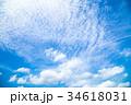 雲 空 青空の写真 34618031