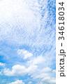 雲 空 青空の写真 34618034