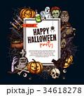 ハロウィン モンスター 怪物のイラスト 34618278
