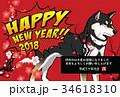 戌 戌年 犬のイラスト 34618310