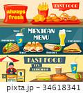ファストフード ファーストフード 食のイラスト 34618341
